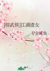 [综武侠]江湖渣女