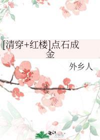 [清穿+红楼]点石成金