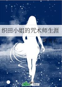 织田小姐的咒术师生涯