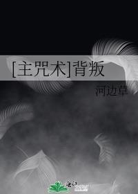 [主咒术]背叛