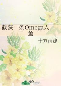 截获一条Omega人鱼