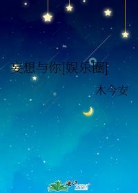 妄想与你[娱乐圈]