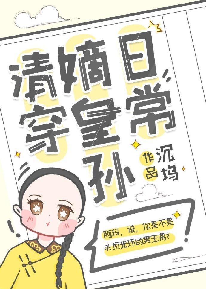 嫡皇孙五岁半(清穿)