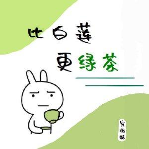 比白莲更绿茶