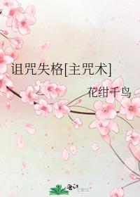 诅咒失格[主咒术]