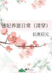 德妃养崽日常(清穿)